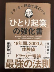 「ひとり起業」の強化書